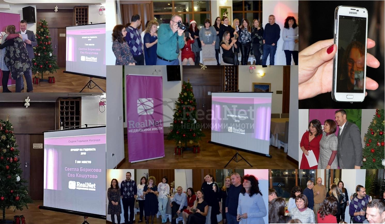 Седми годишни награди RealNet